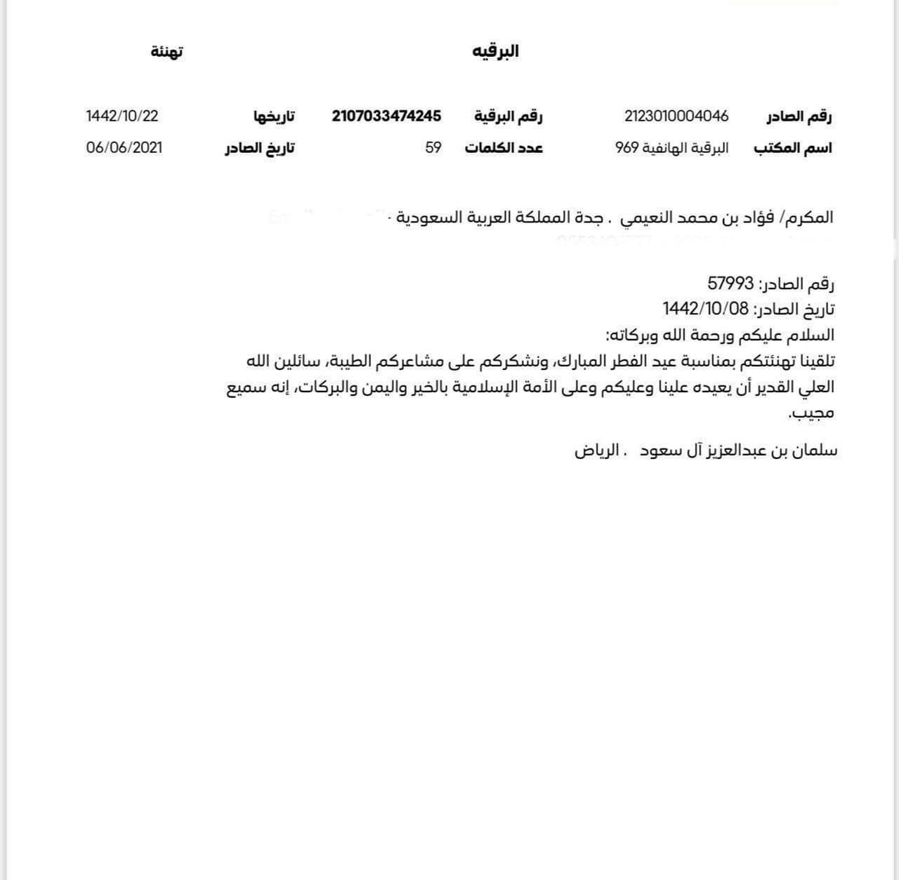 16339137 ac59 491e 923b e6d7f68a9963 - وكالة عكاظ الاخبارية