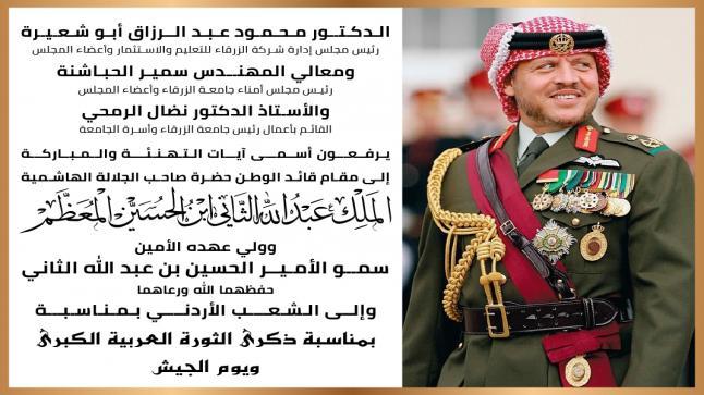 الدكتور محمود أبو شعـيرةيهني سيد البلاد بمناسبة ذكرى الثورة العربية الكبرى ويوم الجيش