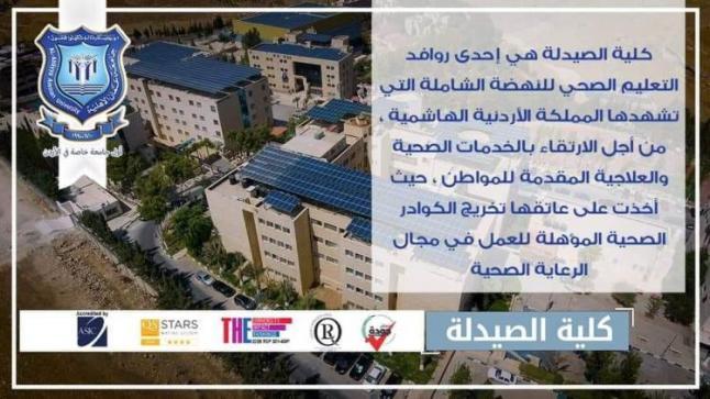 كلية الصيدلة في جامعة عمان الأهلية تحصل على تمويل بحثي بريطاني
