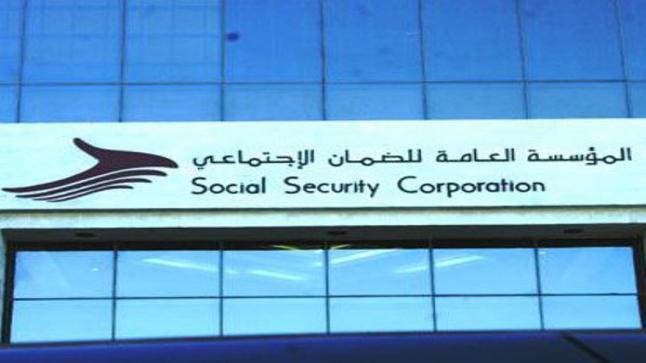 الضمان: تعليق دوام إدارة فرع ضمان جنوب عمان يوم غدٍ الخميس