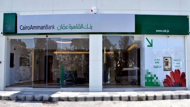 بنك القاهرة عمان يعزز مكانته المصرفية في الزرقاء بفرع جديد