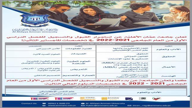 عمان الأهلية تعلن عن استمرار القبول والتسجيل في تخصصات درجة الماجستير والدبلوم العالي للفصل الأول من العام الجامعي 2021-2022