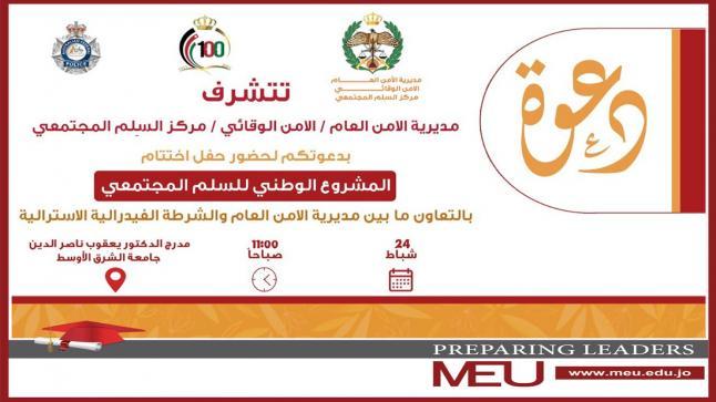 جامعة الشرق الأوسط MEU تعقد ورشاتٍ تدريبية بالتعاون مع مديرية الأمن العامِّ / مركزالسِّلم المُجتمعيّ والشرطة الفيدراليَّة الاستراليَّة