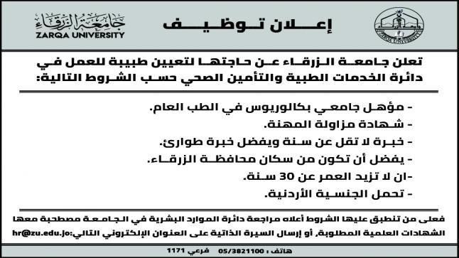 إعـــلان تــوظــيــــففي جامعة الزرقاء