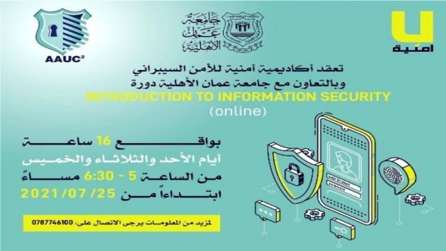 دورة في مجال الأمن السيبراني لطلبة عمان الأهليةمجانا