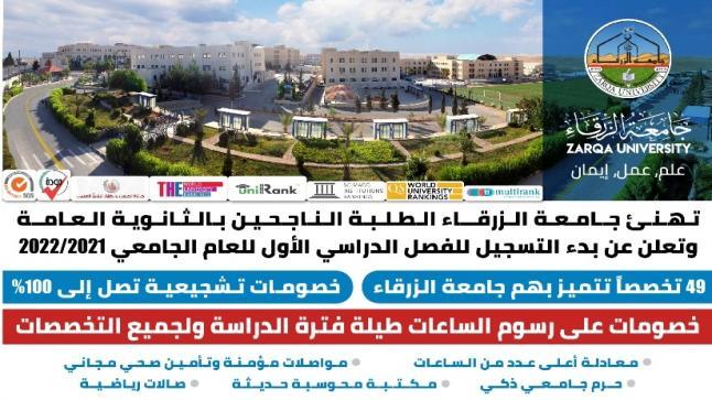 اعلان جامعة الزرقاء – وتهنئة للطلبة الناجحين في الثانوي العامة