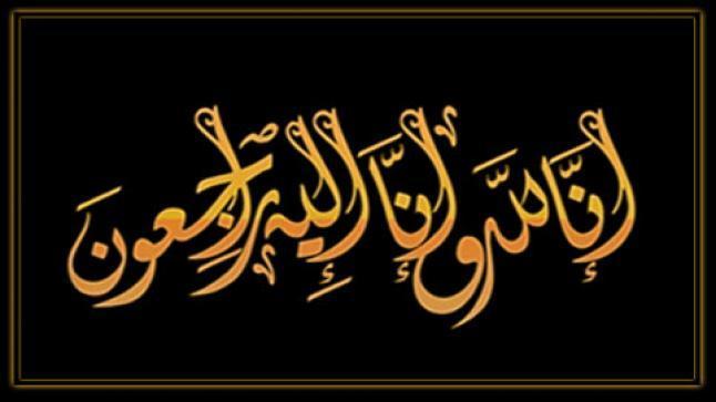 الدكتور معين الحباشنة وزوجته وأولاده ينعون الفقيدة الفاضلة الحاجة خيريه صالح حجالوقه(ام غسان)