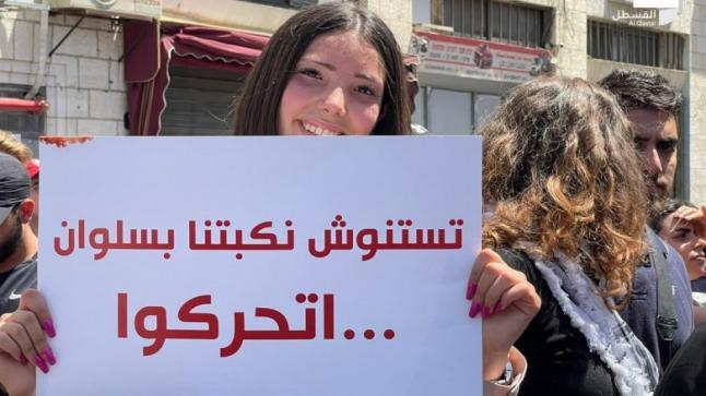 """أهالي حي بطن الهوى"""" بسلوان"""" ينظمون وقفة احتجاجية أمام محكمة الاحتلال التي تنظر في قضية إخلائهم لصالح المستوطنين في هذه الأثناء*..صور"""