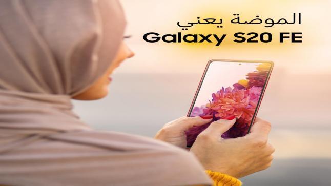 """أسباب تجعل هاتف Galaxy S20 Fan Edition من """"سامسونج"""" الهاتف المثالي لإنجاز الكثير بسعر مميز"""