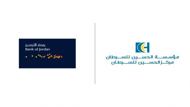 بنك الأردن يتبرع للحسين للسرطان