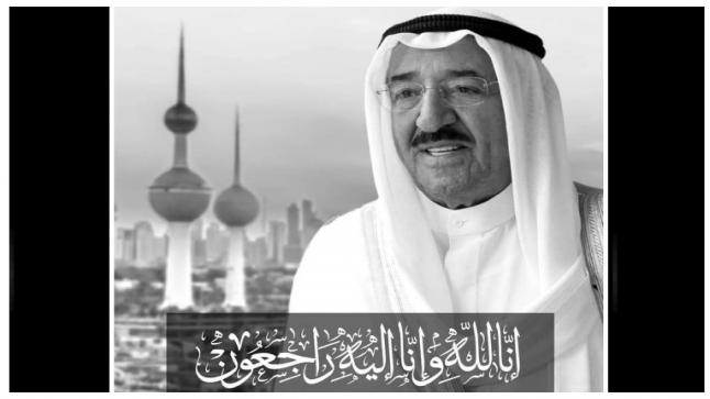 جامعة عمان العربية تنعى فقيد الامة..سمو الشيخ صباح الاحمد الجابر الصباح