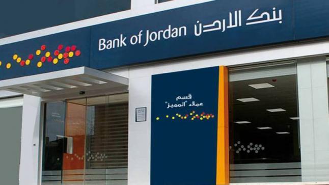 أرباح بنك الأردن الفصلية تتراجع بضغط المصروفات