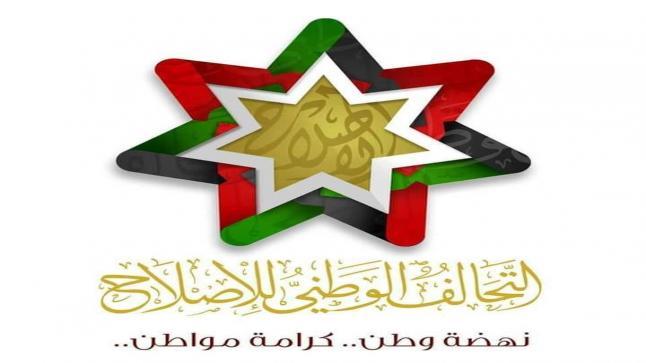 الإسلاميون يعلنون عن مرشحيهم في الانتخابات في سبعة محافظات بالمملكة (أسماء)