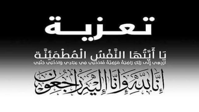 صابر الترك يعزي العميد أيمن العوايشة بوفاة والده