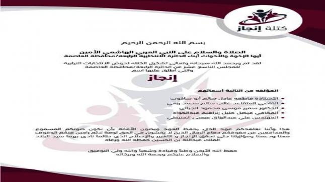 كتلة انجاز تعلن عن اكتمال اعضائها لخوض الانتخابات النيابية عن الدائرة الرابعة/ عمان