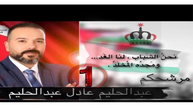 عبد الحليم عبد الحليم بالدائرة الاولى عمان ينافس بقوة وفرصته في الوصول تحت قبة البرلمان كبيرة
