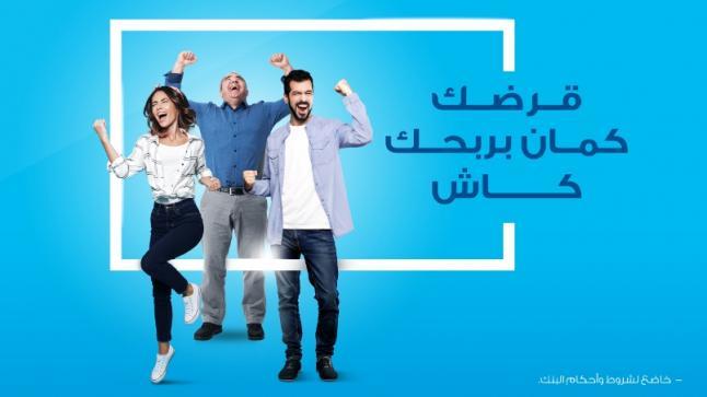 بنك الإسكان يطلق حملة جوائز جديدة على منتجات القروض