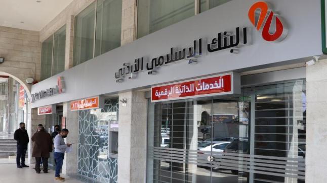 البنك الإسلامي الأردني يفتتح الخدمات الذاتية الرقمية (إسلامي ديجتال / (Islamic Digital