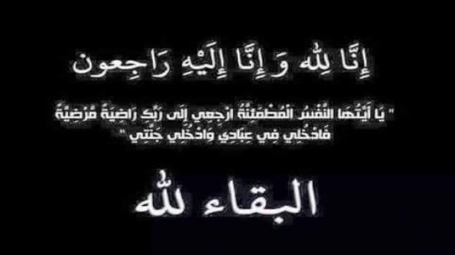 مصباح عبدالفتاح الرمحي في ذمة الله .