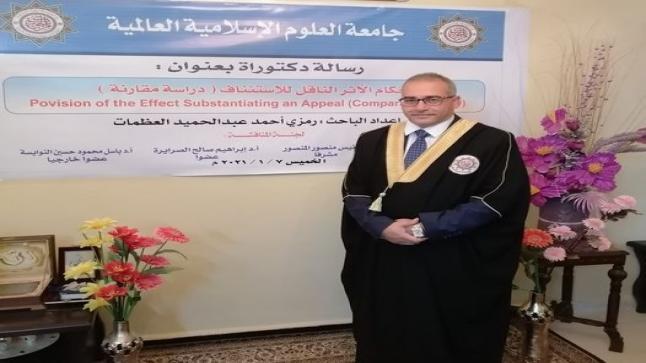 رئيس محكمة شمال عمان القاضي رمزي العظمات … مبارك الدكتوراه بالقانون