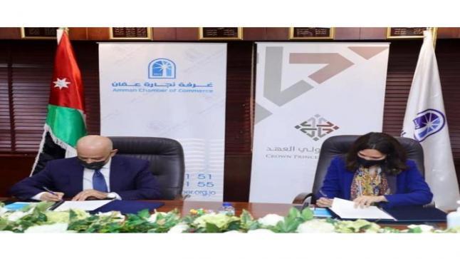 اتفاقية شراكة استراتيجية بين مؤسسة ولي العهد وغرفة تجارة عمان