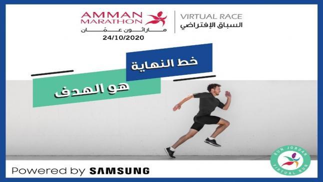 """""""سامسونج إلكترونيكس المشرق العربي"""" تساهم في النسخة الافتراضية من ماراثون عمّان لعام 2020"""