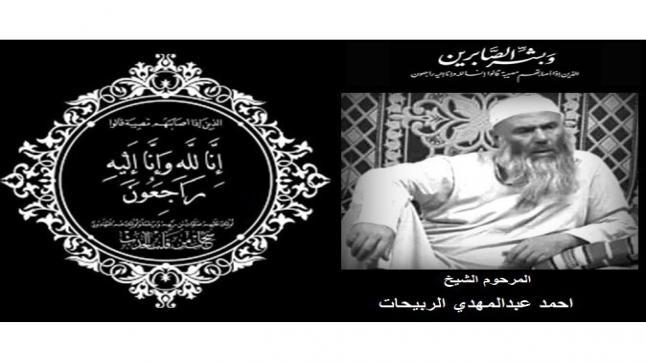الباشا سالم الربيحات واولاده ينعون الشيخ الجليل المرحوم احمد عبدالمهدي الربيحات
