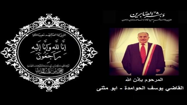 القاضي محمد حمادين رئيس محكمة العقبة الابتدائية وزملائه ينعون المرحوم القاضي يوسف الحوامدة