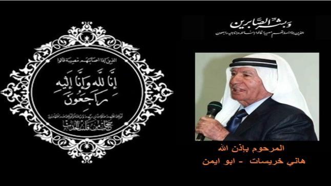 الدكتور مالك خريسات ينعى والده المربي الفاضل ورئيس بلدية السلط الاسبق المرحوم هاني خريسات