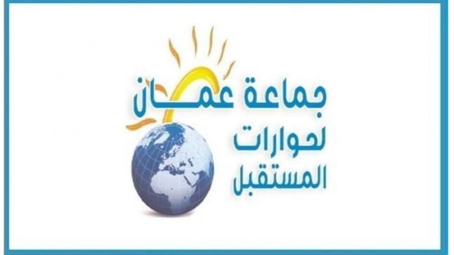 جماعة عمان لحوارات المستقبل تدعو إلى محاسبة كل من تسبب مباشرة وغيرة مباشرة في واقعة المستشفى المستأجر