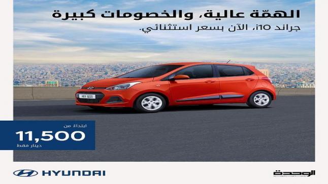 مؤسسة الوحدة للتجارة – هيونداي الأردن تقدم طراز i10 بعرض سعري خاص