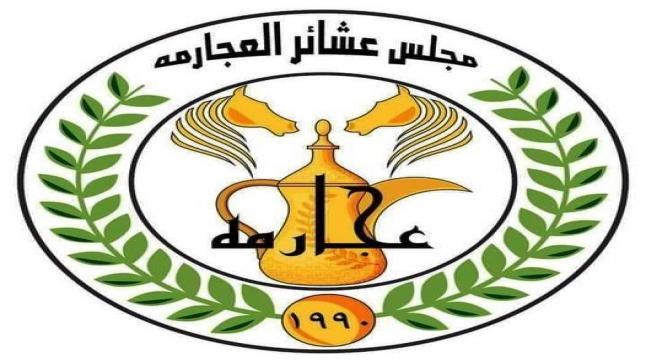 بيان صادر عن مجلس عشائر العجارمه