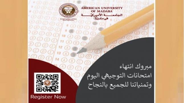 الجامعة الامريكية في مادبا تهنيء طلاب المملكة بانتهاء امتحانات الثانوية العامة