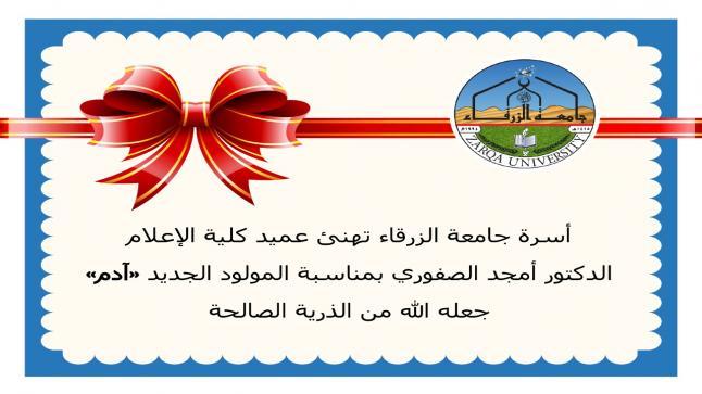 """اسرة جامعة الزرقاء تهنيء الدكتور امجد صفوري بمناسبة المولود الجديد """" آدم """""""