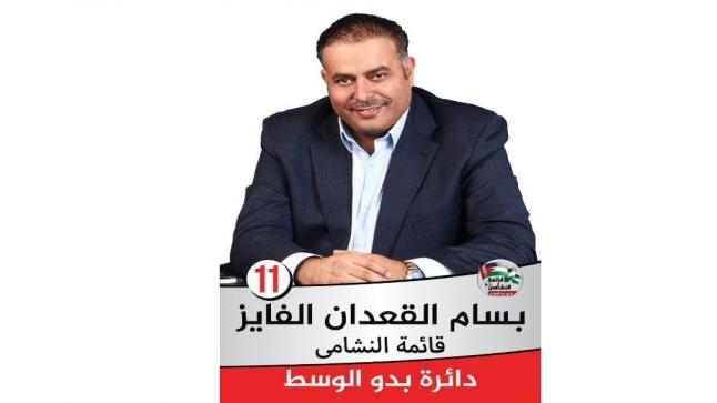 المرشح بسام القعدان الفايز مرشح دائرة بدو الوسط