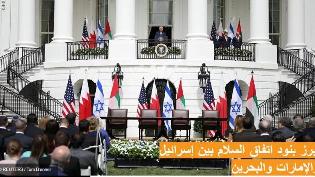 أبرز بنود اتفاق السلام بين إسرائيل والإمارات والبحرين