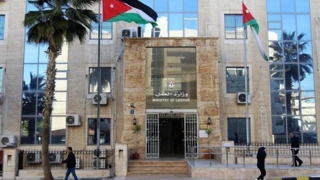 وزارة العمل تعلن عن 1402 فرصة عمل في القطاع الخاص للأردنيين فقط