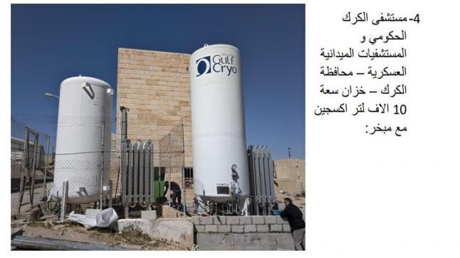"""""""الغازات الاردنية"""": 7 خزانات جديدة لتعزيز الاكسجين في المستشفيات..ومستمرين بمساندة الجهود الوطنية"""