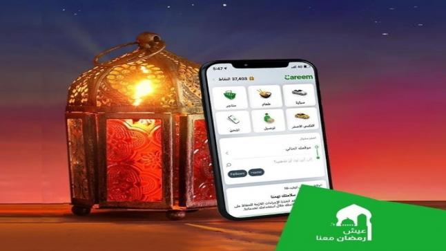 كريم الاردن تطلق ميزات جديدة بمناسبة شهر رمضان المبارك