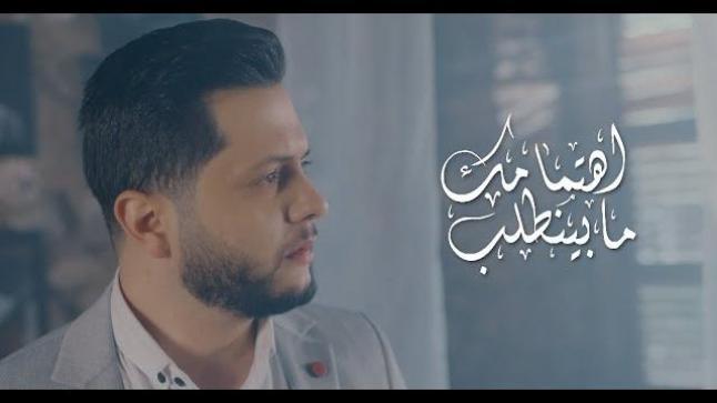 الفنان باسل زين يطلق أغنيتهالجديدة (اهتمامك ما بينطلب ) على طريقه الفيديو كليب – فيديو