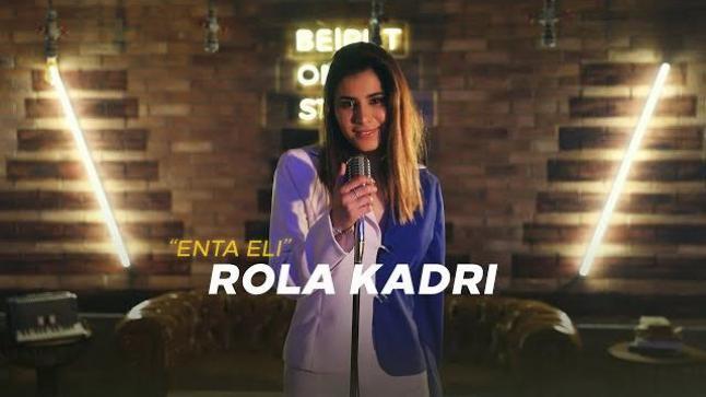 الفنانة اللبنانية رولا قادري تطلق اغنيتها الجديدة (انت الي) – فيديو