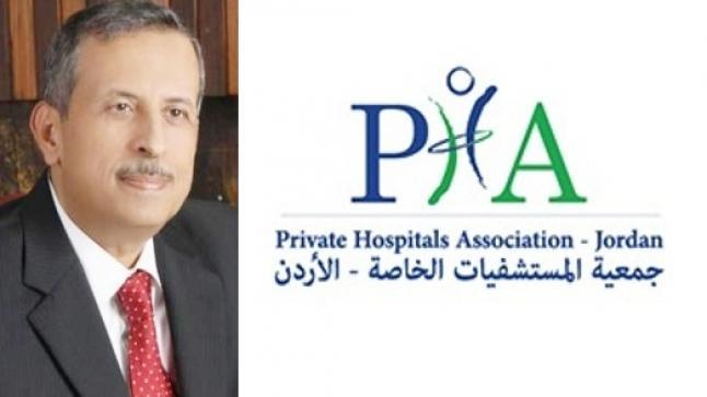 بيان صحفي صادر عن جمعية المستشفيات الخاصة