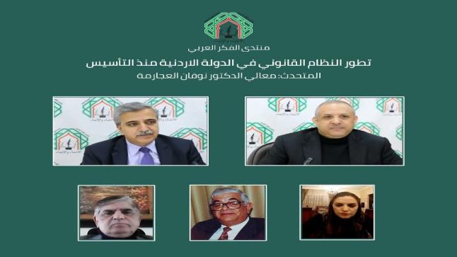 بمناسبة مئوية الدولة محاضرة للدكتور نوفان العجارمة ولقاء حول تطور النظام القانوني في الدولة الأردنية منذ التأسيس