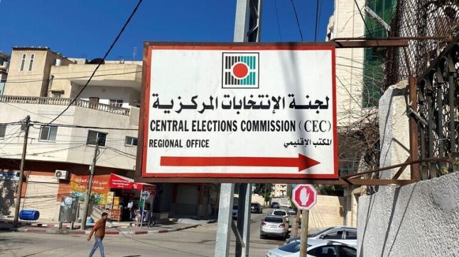 الأمم المتحدة تطلب تحديد موعد جديد للانتخابات الفلسطينية