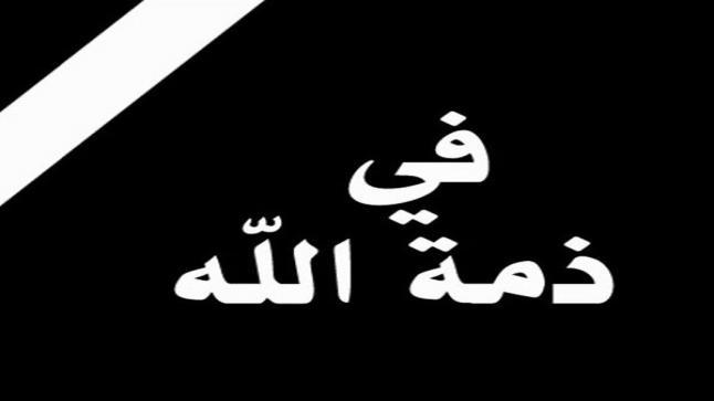 جامعة الزرقاء تنعى المرحوم شـاهـر عـبـد الـعـزيـز أبــو شـعـيــرة