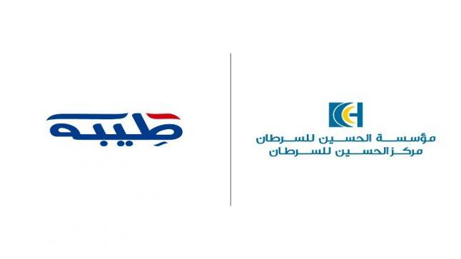 شركة طيبة للاستثمار والصناعات تدعم المرضى غير المقتدرين في مركز الحسين للسرطان