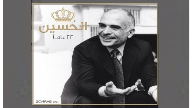 المستشار هاني الاصفر رئيس مجلس شركة رويال شارت الكويت .. يستذكر الراحل الحسين بن طلال