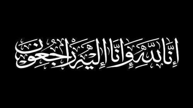 وفاة والد مدير الدفاع المدني الحاج سلامة الطراونة