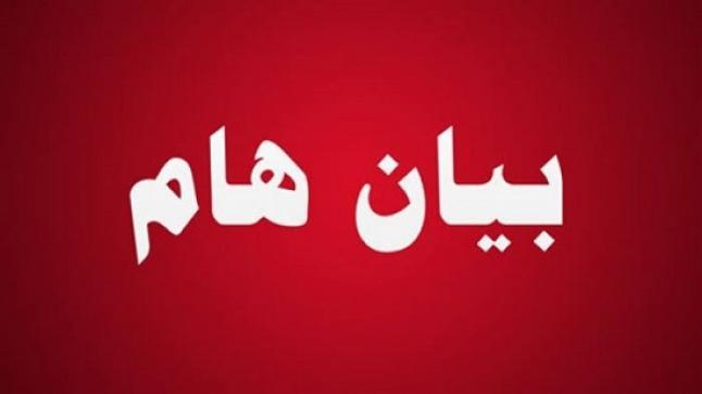 بيان صادر عن عشيرتي: السناجلة (الفقها) و الغرايبة بخصوص جريمة القتل في بلدة دير السعنة لواء الطيبة
