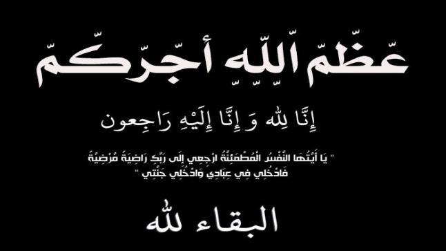 عم الزميل علاء الذيب في ذمة الله